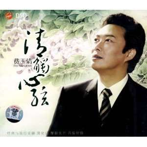 Fei Yu Ching: Heart Touching: Fei Yu Ching: Music