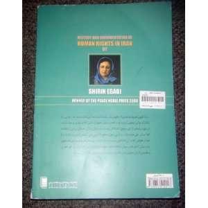 asnad i huquq i bashar dar Iran (9789645512017): Shirin Ibadi: Books