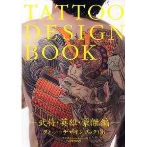 Japanese Yakuza Tattoo DESIGN Art Book, Irezumi SAMURAI |