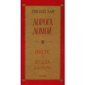 Doroga domoj: Iisus i Budda kak bratya (9785955005331): N. Tik: Books