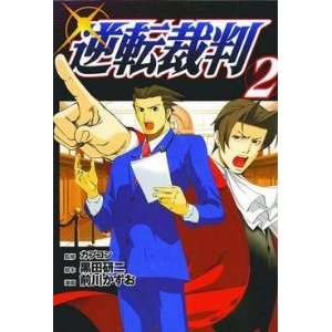 Phoenix Wright Gn Vol 2 Kenji Kuroda, Capcom Kazuo Maekawa