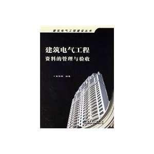 Building Elecrical engineering daa managemen and