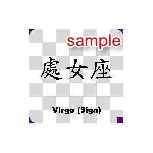 ASIAN WRITING VIRGO SIGN WHITE VINYL DECAL STICKER