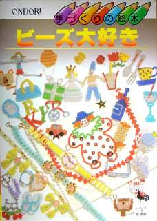 love Beads Mascot & Accessories/Japanese beads Craft Book/381
