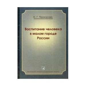 Monografiya. (B ka studenta) (9785977003551): Prokhorova O.G.: Books