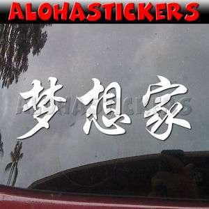 Kanji DREAMER Vinyl Decal Car Window Japan Sticker D130