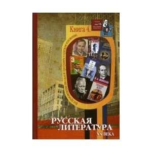 russkaya literatura KhKh v. Kn. 4 (9785222166925): Rodin I.O.: Books
