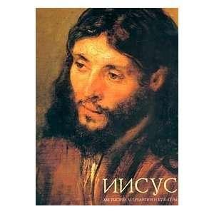 Iisus. Dve tysyachi let religii i kultury (9785891640702