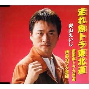 Hashire Gyotora Toukaidou: Eiji Okuyama: Music