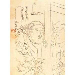 Sheet of 21 Gloss Stickers Japanese Art Utagawa Kuniyoshi Fuwa