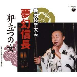 ODORI UDATSU NO ONNA/MUGEN  ODA NOBUNAGA  SHIKODAYU SHINNAI Music