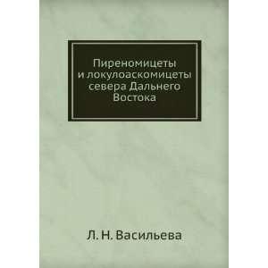 severa Dalnego Vostoka (in Russian language) L. N. Vasileva Books