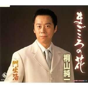 Magokorono Hana: Junichi Kiriyama: Music