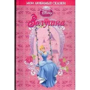 Disney Cinderella My favorite fairy tales Disney Zolushka Moi lyubimye