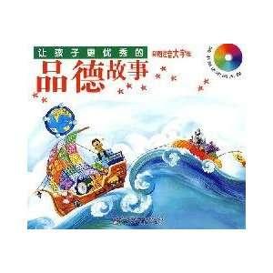 moral stories children (9787531550129) HAN MIN DENG GAI BIAN Books