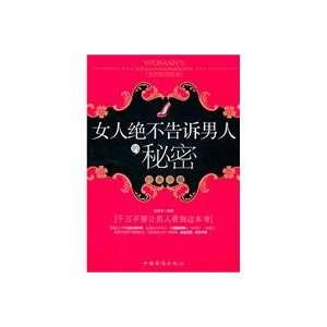 will never tell a man s secret (9787511309471) LING YA MO Books