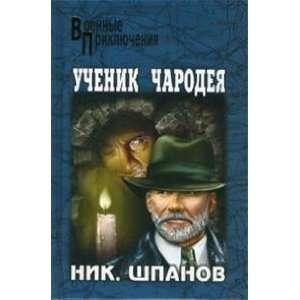 Uchenik charodeia (9785953319928) Shpanov Nikolai Books