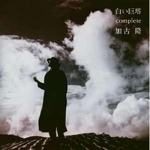 Shiroi Kyotou   Complete Takashi Kako Music