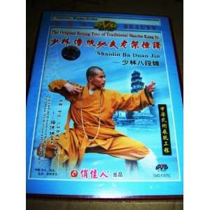 Shaolin Kung Fu / Shaolin Ba Duan Jin: Shi Deyang: Movies & TV