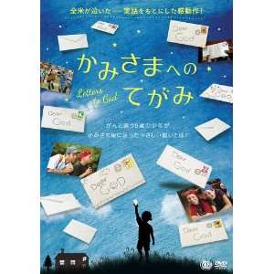 Movie   Letters To God [Japan DVD] AAE 6020 Movies & TV