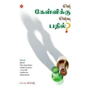 Enna Padhil? (Tamil Edition) (9788183685580) Dr. D. Kamaraj Books