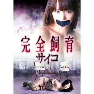 Nanasakif?ka   Kanzen Shiiku Psycho [Japan DVD] KMAY 10055